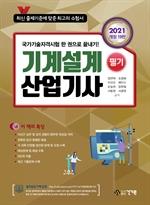 도서 이미지 - 기계설계산업기사 필기(2021) 개정 19판