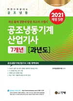 도서 이미지 - 공조냉동기계산업기사 7개년 과년도(2021) 개정 5판