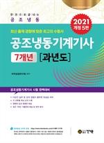 도서 이미지 - 한권으로끝내는 공조냉동기계기사 7개년 과년도(2021) 개정 5판