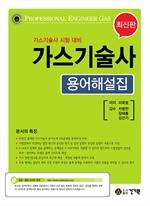 도서 이미지 - 가스기술사 용어해설집