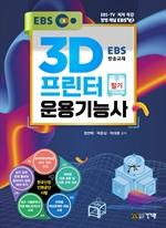 도서 이미지 - 3D프린터운용기능사 필기 (EBS-TV 저자 직강, 방영 채널 EBS+2)
