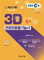 도서 이미지 - EBS NCS 기반 3D 프린터운용기능사 필기