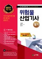 도서 이미지 - 위험물산업기사 필기(2021) 개정14판