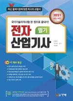 도서 이미지 - 전자산업기사 필기(2021) 개정16판