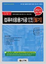 도서 이미지 - 길잡이 컴퓨터응용가공산업기사 필기(2021) 개정19판
