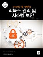 도서 이미지 - CentOS 7로 이해하는 리눅스 관리 및 시스템 보안