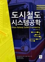 도서 이미지 - 도시철도 시스템공학