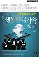 도서 이미지 - 인문학의 눈으로 본 행복한 국가와 정치