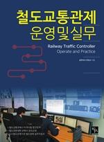 도서 이미지 - 철도교통관제운영 및 실무