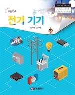 도서 이미지 - 고등학교 전기 기기