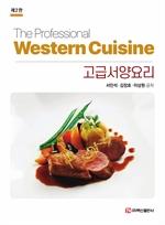도서 이미지 - 고급서양요리(The Professional Western Cuisine) 2판