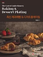도서 이미지 - 최신 제과제빵 & 디저트플레이팅 개정판