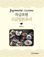 도서 이미지 - 특급호텔 고급일본요리