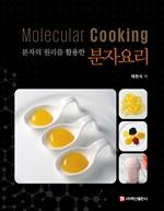 도서 이미지 - 분자의 원리를 활용한 분자요리