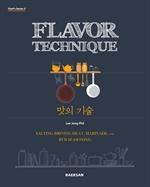 도서 이미지 - 맛의 기술