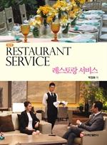 도서 이미지 - 레스토랑 서비스 2판