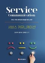 도서 이미지 - 서비스 커뮤니케이션