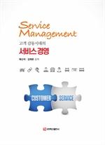 도서 이미지 - 고객 감동시대의 서비스 경영