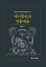 도서 이미지 - 세시풍속과 전통예술
