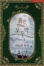 도서 이미지 - 붉은 오두막 3부 : 아늑한 둥지