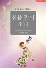 도서 이미지 - 신음 팔이 소녀 : 한뼘 로맨스 컬렉션 262
