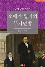 도서 이미지 - 오메가 황녀의 부자덮밥 : 한뼘 로맨스 컬렉션 264