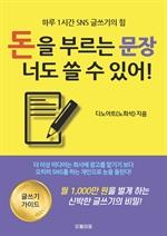 도서 이미지 - 돈을 부르는 문장, 너도 쓸 수 있어!