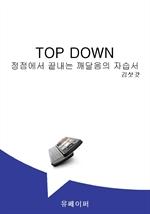 도서 이미지 - TOP DOWN