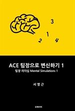 도서 이미지 - ACE 팀장으로 변신하기 1