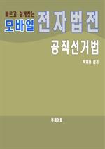 도서 이미지 - 모바일 전자법전 공직선거법