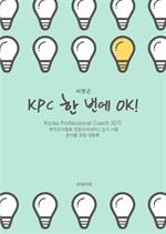 도서 이미지 - KPC 한 번에 OK!