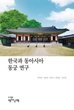 도서 이미지 - 한국과 동아시아 동궁 연구