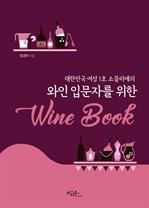 도서 이미지 - 와인 입문자를 위한 Wine Book