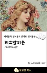 도서 이미지 - 피그말리온