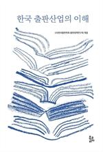 도서 이미지 - 한국 출판산업의 이해