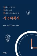 도서 이미지 - 정직한 사업계획서