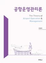 도서 이미지 - 공항운영관리론