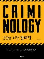 도서 이미지 - 경찰을 위한 범죄학