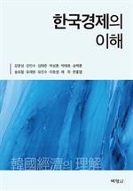 도서 이미지 - 한국경제의 이해