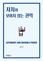 도서 이미지 - 자치와 보이지 않는 권력
