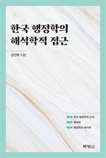 도서 이미지 - 한국 행정학의 해석학적 접근