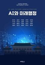 도서 이미지 - AI와 미래행정