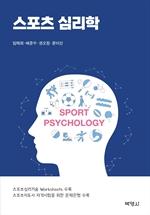 도서 이미지 - 스포츠 심리학