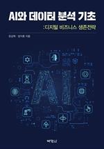 AI와 데이터분석 기초