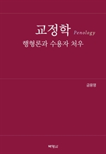 도서 이미지 - 교정학: 행형론과 수용자 처우(5급 행정고시 주관식 서술형 기출문제 수록)