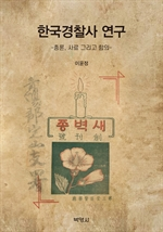 도서 이미지 - 한국경찰사 연구: 총론, 사료 그리고 함의