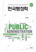 도서 이미지 - 한국행정학(제7판)