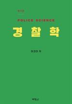 도서 이미지 - 경찰학(제9판)