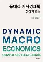 도서 이미지 - 동태적 거시경제학 -성장과 변동-