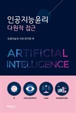인공지능윤리: 다원적 접근